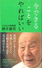 13_2-FM-Tendaisyu_Sakai-1