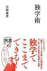 13_3-FM-Siratori_Dokugaku-1