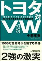 14_6_FM_Toyota-1