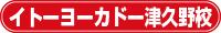IY_Tsukuno