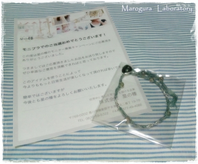 【モニプラ】ピッコロ ナチュラルラインブレスレット1