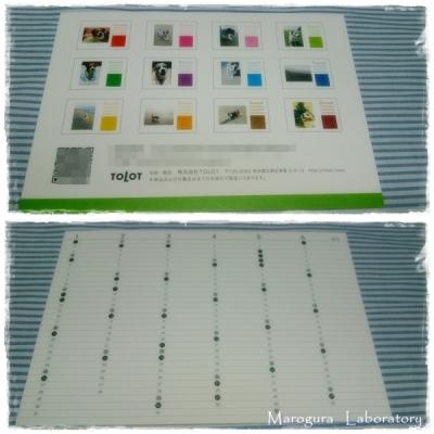 【モニプラ】TOLOTカレンダー7
