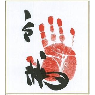 【脅迫】北九州場所に封書「白鵬を必ず殺 す」★2 YouTube動画>6本 ->画像>86枚