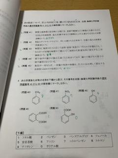 化学もある
