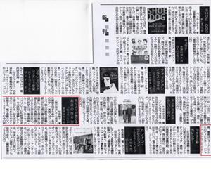 繊研新聞20171027