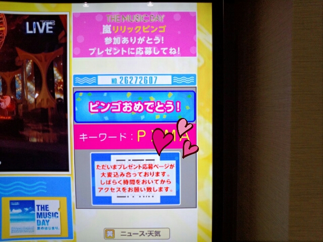 2016-07-03-12-03-53_deco.jpg