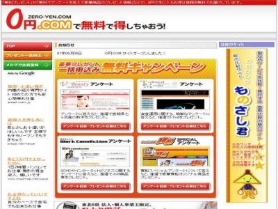 0円.com