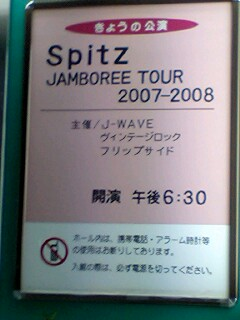 NHKホール前にて.jpg
