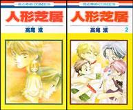 人形芝居1〜2巻