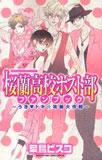桜蘭高校ホスト部ファンブック~うき・ドキ☆攻略大作戦 (花とゆめCOMICSスペシャル)