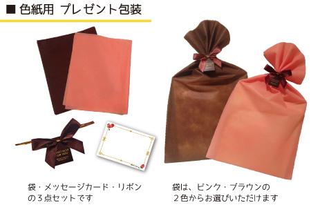 プレゼント包装 色紙