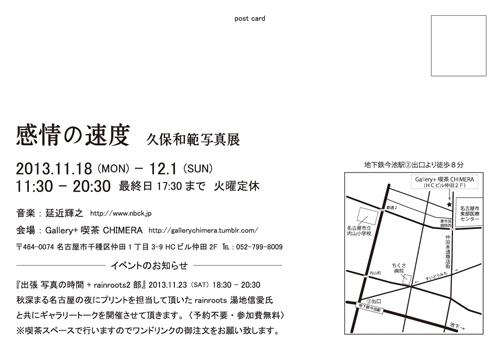 巡回展DM裏_edited-1.jpg