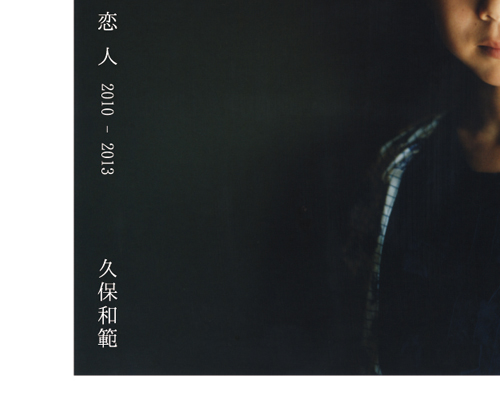恋人2010-2013 1-24_edited-2.jpg