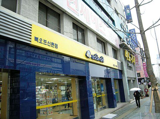 閉店するブックオフシンチョン店