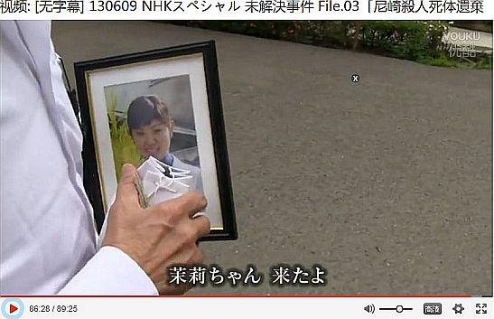 NHKスペシャル 未解決事件 File.03「尼崎殺人死体遺棄事件」