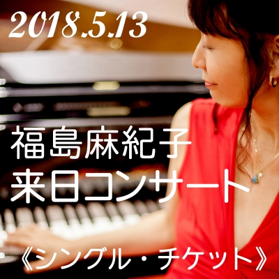 concert20180513single.jpg