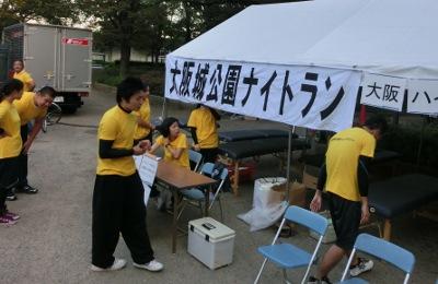 20120926大阪城公園ナイトラン001.JPG