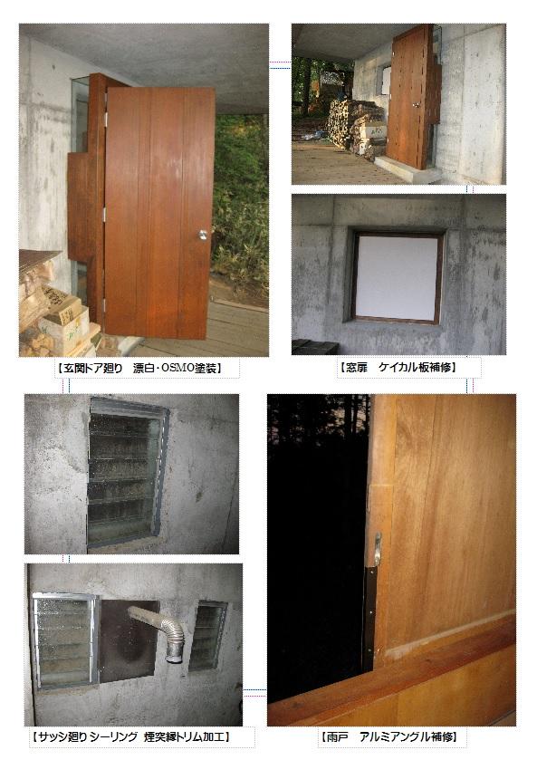 山の家改修1