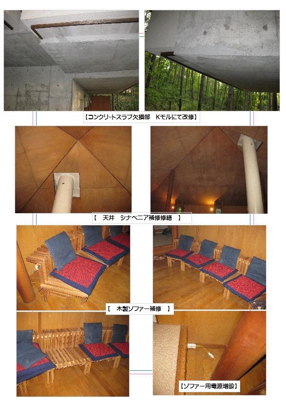 山の家改修2