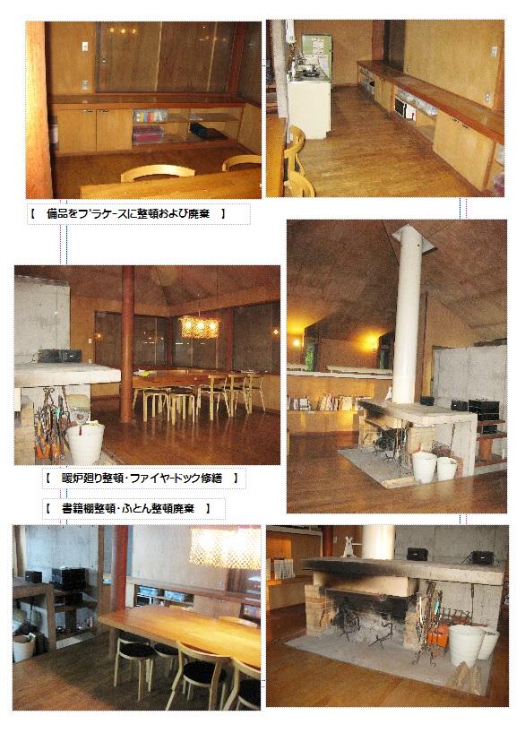 山の家改修3