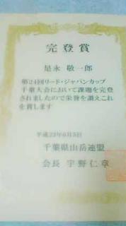 20100627230342.jpg