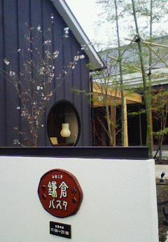 鎌倉パスタ♪