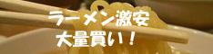 麺生活援護会
