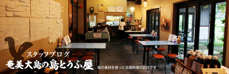 スタッフブログ奄美大島の島とうふ屋