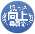 がんクラス向上委員会_logo.jpg