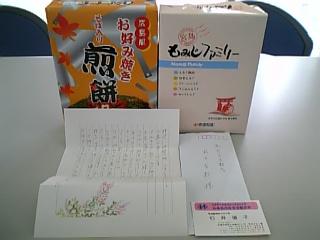 もみじ饅頭とお好み焼き煎餅とお手紙&名刺