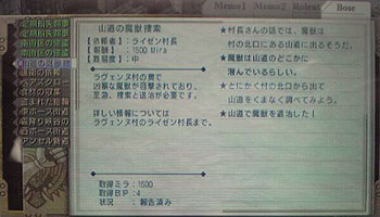 空の軌跡FC