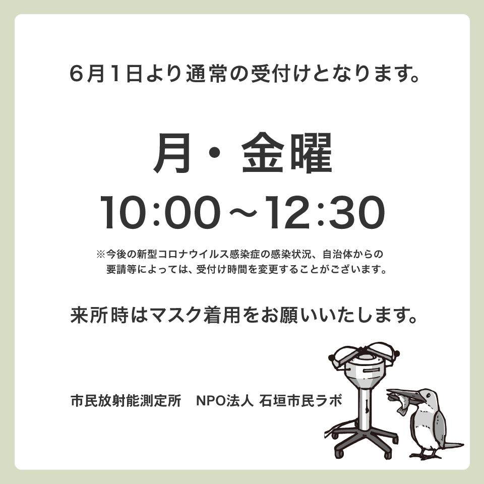 6月1日より通常受付 月・金曜10時〜12時30分