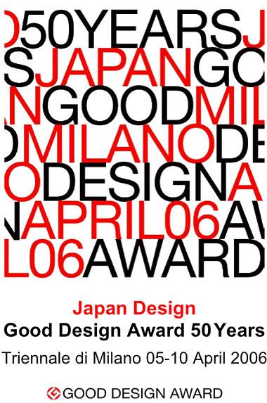 グッドデザイン50周年