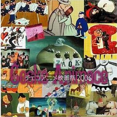 チェコアニメ映画祭2006