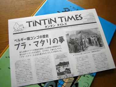 タンタンのコンゴ探検