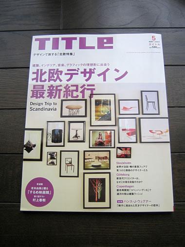 TITLE(タイトル)北欧特集