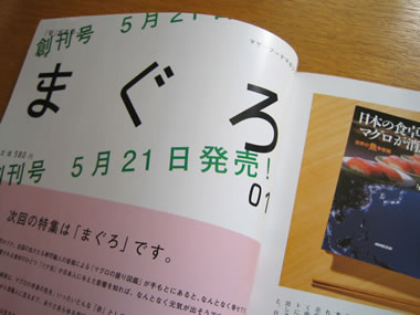 マザーフードマガジン「キャベツ」