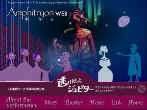 Amphitryon web