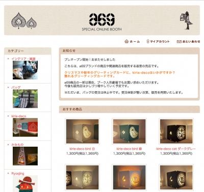 a69_shop