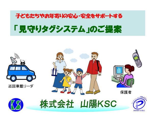 (株)山陽KSC