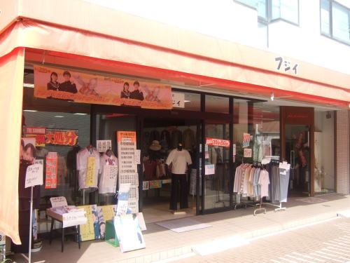 フジイ洋品店