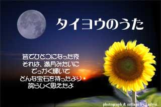 タイヨウのうた6 皆でひとつになった夜 それは、満月みたいに<br /> でっかく輝いて どんな宝石を持ったより誇らしく思えたよ