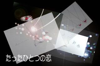 たったひとつの恋 7