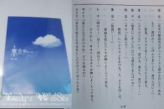 東京タワー シナリオ本