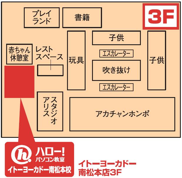 ハロー!パソコン教室イトーヨーカドー南松本校の地図