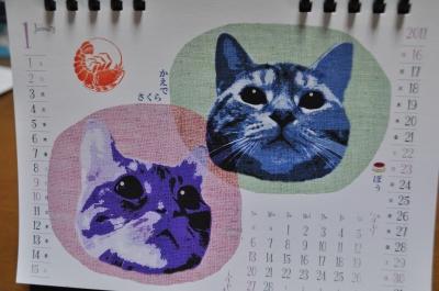ネコバカカレンダー