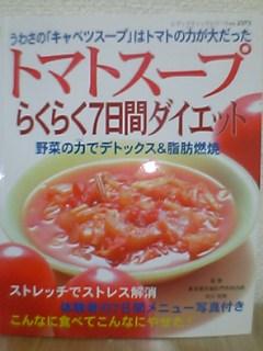 トマトスープダイエット本