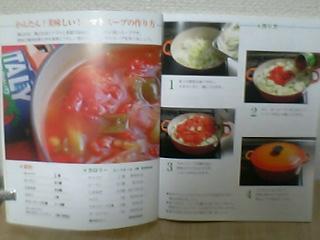 トマトスープダイエット本 参考ページ1
