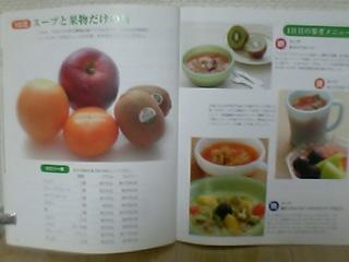 トマトスープダイエット本 参考ページ2