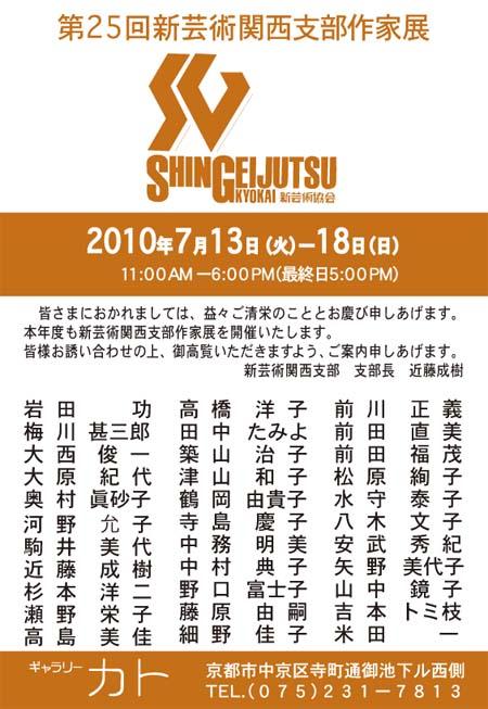 京都の絵画教室 アートスクール OWL美術研究所 展覧会情報